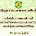 banner_14jan16